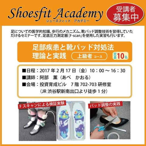 Shoesfit Academy上級コースを開講いたします